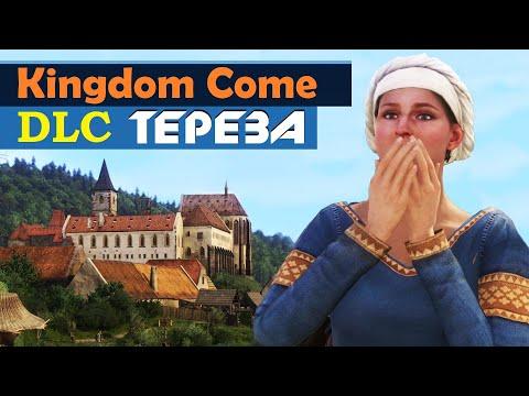 История Терезы Kingdom Come Deliverance DLC Женская Доля Полное Прохождение A Woman's Lot