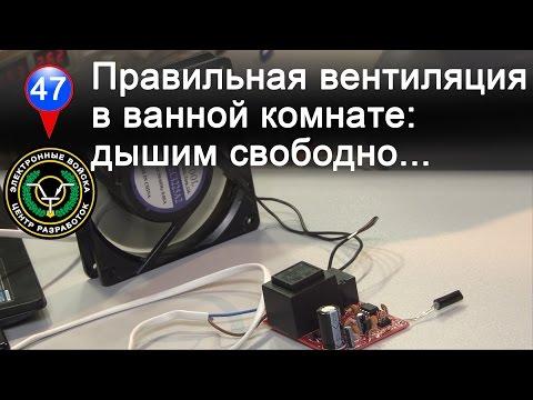 Вентиляция в ванной комнате своими руками   Прикладной Arduino проект   Умный туалет