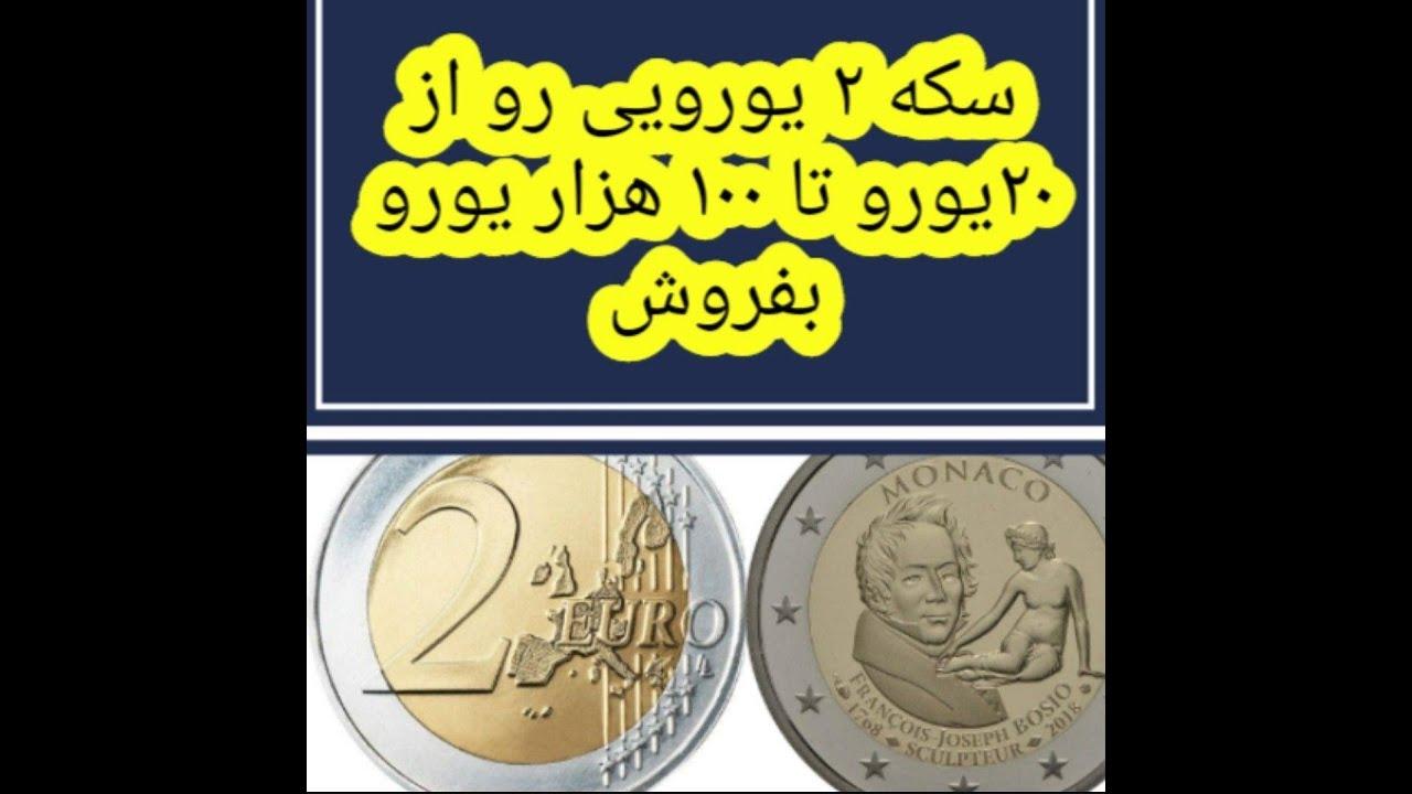 اگه سکه دو یورویی با این مشخصات داری گرون بفروش