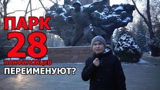Парк 28 Панфиловцев в Алматы переименуют?