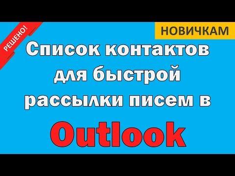 Как создать список рассылки в outlook 2010