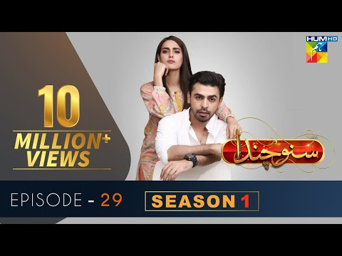 Suno Chanda Episode #29 HUM TV Drama 14 June 2018