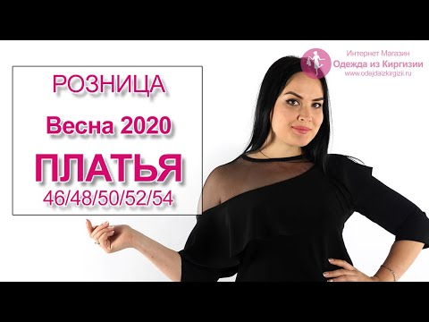 ПЛАТЬЯ В РОЗНИЦУ | ВИДЕООБЗОР Каталог Весна 2020 Размеры 46-52 | Одежда из Киргизии для девушек