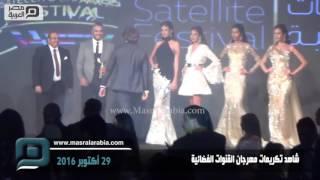 مصر العربية |  شاهد تكريمات النجوم بمهرجان القنوات الفضائية