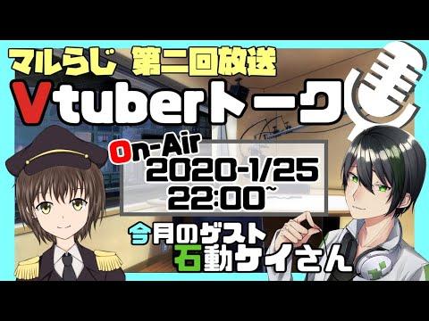【マルらじ】雑談コラボ!Vtuberトーク!!#2