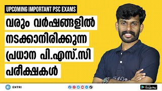 Upcoming Kerala PSC Exams in 2019 & 2020 - University Assistant, LDC, Sub Inspector of Police, LGS