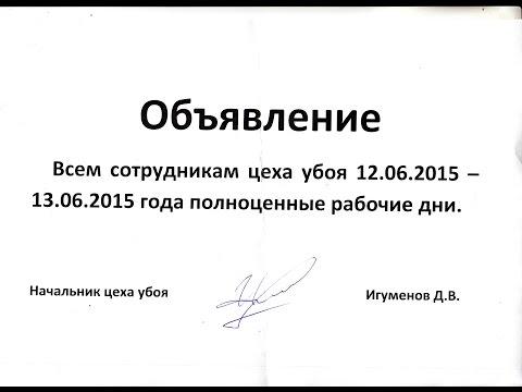 Гагарин Останкино Дешёвая рабочая сила.
