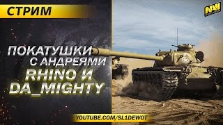 Катаем в рандоме с Андреями - Rhino и dA_Mighty [Na`Vi.SL1DE]