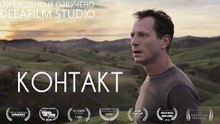 Фантастическая короткометражка «КОНТАКТ» | Озвучка DeeAFilm