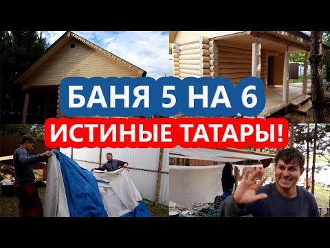 #БАНЯ 5 на 6 #ПРОЕКТ с ОТКРЫТОЙ Террасой - YouTube