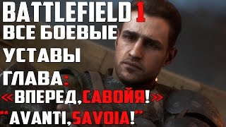Секреты Battlefield 1 Все Боевые уставы.Глава:«Вперед, Савойя!» (Avanti Savoia!)