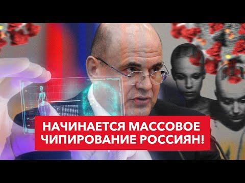 Массовое чипирование россиян.