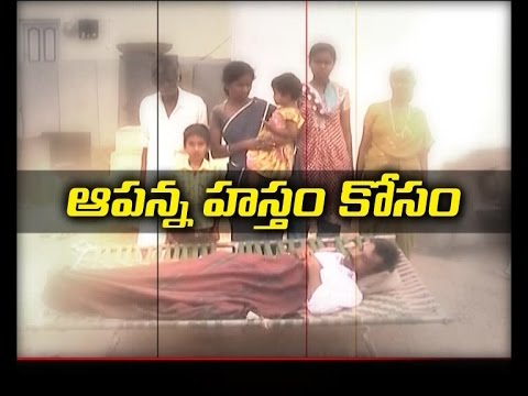 Road Accident Victim's Family Seek Financial Aid at Anantapur Dist
