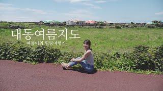 Jeju vlog/ 제…