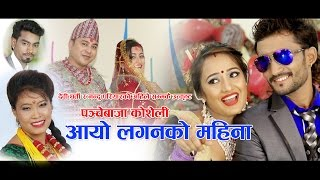 New nepali panche baja song 2074_2017 l Ayo laganko mahina l Devi gharti & Nandu pariyar