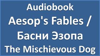 Aesop's Fables - The Mischievous Dog (текст, перевод и транскрипция слов)