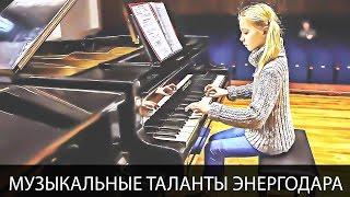 Музыкальная школа Энергодара - одна из лучших в стране