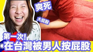 第一次在台灣被男人按屁股!【瘋遊台中#4】 陳怡 ChanYee