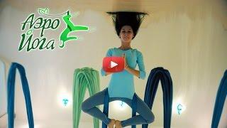 йога в гамаках видео