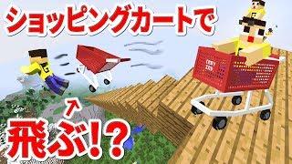 ぐっち、ハンパないって!ショッピングカートでジャンプ台飛んだら地獄だった…。マインクラフト MOD