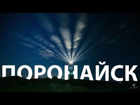 сайт знакомств Поронайск