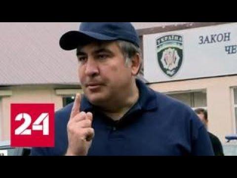 Как Саакашвили отправился в 'европейское турне' - Россия 24