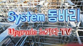 시스템 동바리 자재와 설치방법