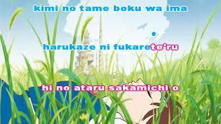 Cover images [KARAOKE] KAZE NI NARU | OST THE CAT RETURNS
