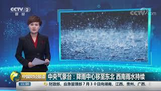 [中国财经报道]中央气象台:降雨中心移至东北 西南雨水持续| CCTV财经