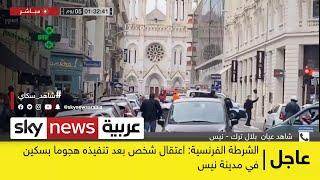 شاهد عيان يروي تفاصيل الهجوم قرب كنيسة في مدينة نيس الفرنسية