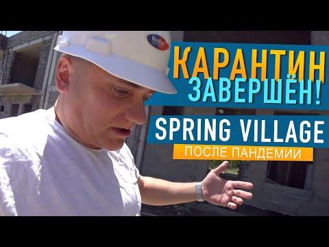 Карантин завершён!! Отчёт для друзей о строительстве Spring Village! Конец пандемии в Батуми!;-))