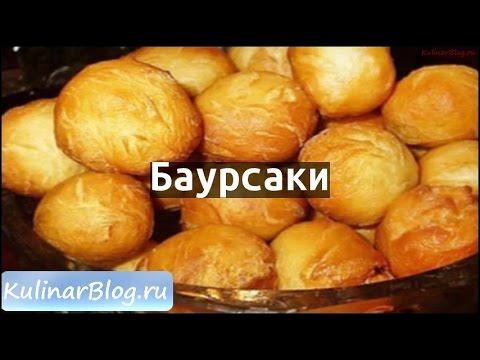 Рецепт Баурсаки