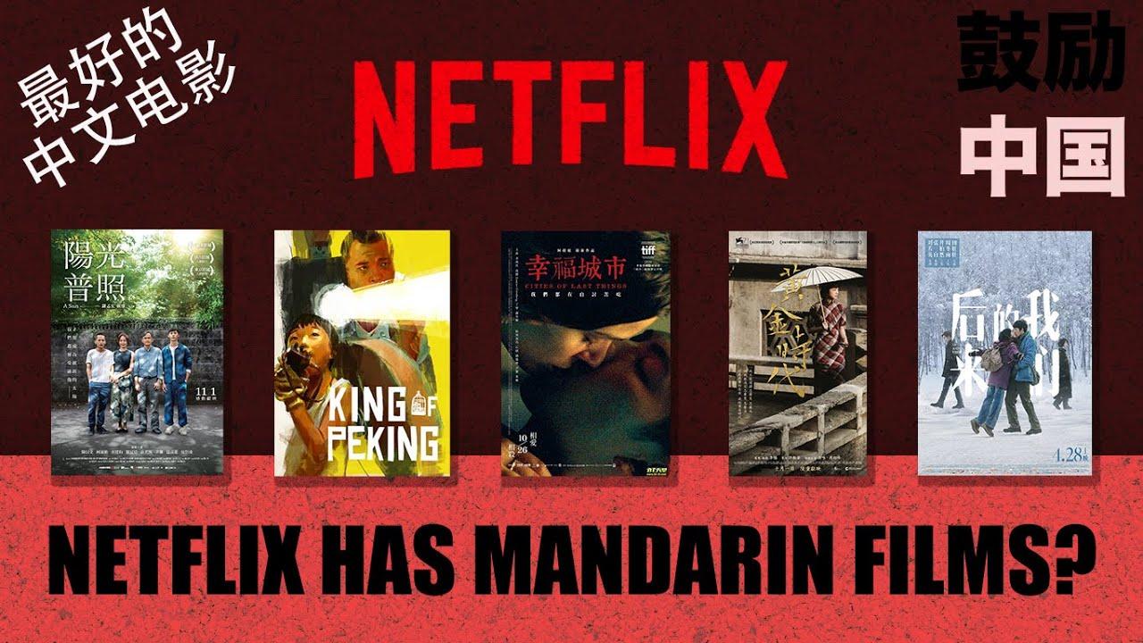 5 Best MANDARIN Films on NETFLIX [Chinese Language Films]