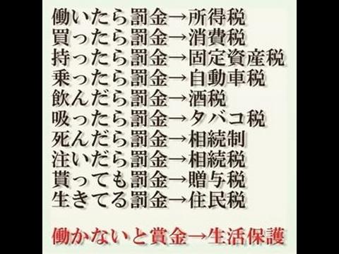 驚愕】日本の税金は罰金制度?そ...