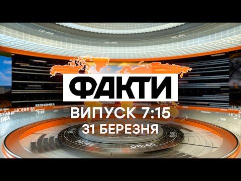 Факты ICTV — Выпуск 7:15 (31.03.2020)
