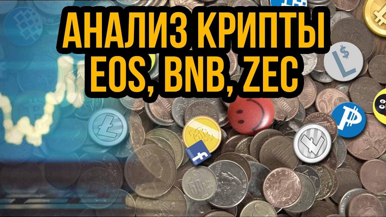 Анализ криптовалют EOS, ZEC, BNB - Обзоры крипты Zcash и binance coin и crypto прогноз Январь 2021