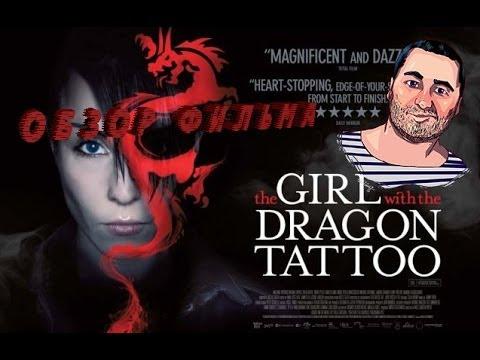 Девушка с татуировкой дракона  Megogo.net Онлайн-кинотеатр