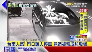 最新》台南人怒! 門口讓人停車 竟然被當成垃圾場