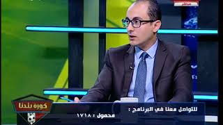 أحمد السيد: بعد موضوع عبد الله السعيد وأحمد فتحي الوضع اختلف في الأهلي وفيه أزمة