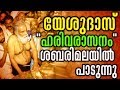 Download HARIVARASANAM by YESUDAS in SABARIMALA -Live MP3 song and Music Video