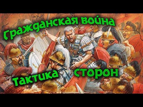 Стратегия и тактика Гражданской войны Цезаря и Помпея (49-45 гг. до н.э.) [запись стрима 16.02.2020]