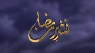 Nashr e Ramadhan - 13 June 2016