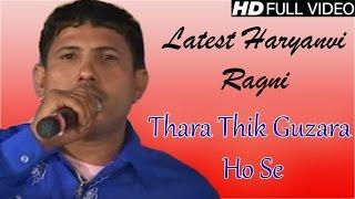 Thara Thik Guzara Ho Se    Brand New Haryanvi Hit Ragni Song    Hit Ragni Competition
