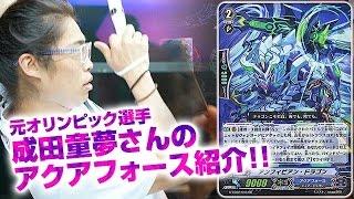 【#ヴァンガード】アクアフォースでWGP2015に挑戦!!【成田童夢】16年05号 成田童夢 動画 17