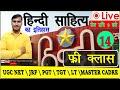 Gambar cover #हिंदी साहित्य का इतिहास #hindi sahitya ka itihas #TGT#PGT#lekhpal#tet#ctet#uppolice#mppsc