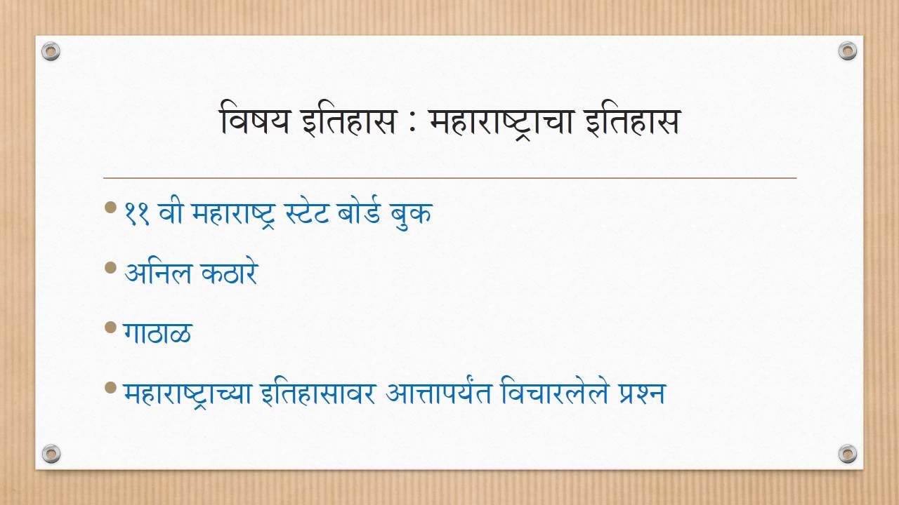 Marathi Spardha Pariksha Books Pdf