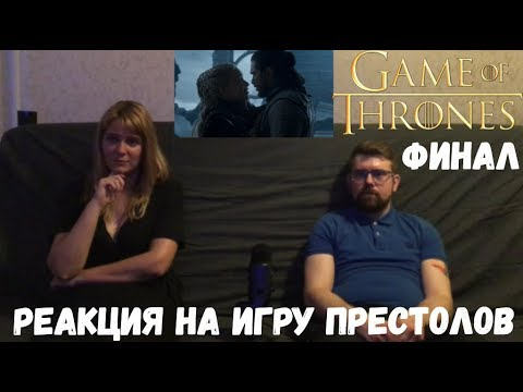 Реакция на Игру Престолов: 8 сезон 6 серия (Финал)| Game Of Thrones Reaction S08e06