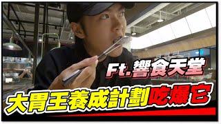 大胃王養成計劃!吃到飽到底能吃多少? ︱響食天堂台北大直店❮黑森❯