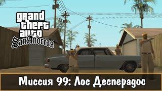 Прохождение GTA San Andreas миссия 99 Лос Десперадос