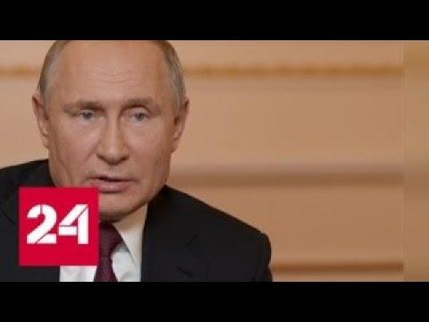 Владимир Путин: Россия неизбежно восстановит отношения с Украиной - Россия 24